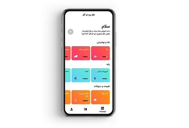 اپلیکیشن هلو یادگیری زبان
