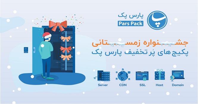 تا ۷۰ درصد تخفیف SSL در جشنواره زمستانی پکیجهای پارس پک