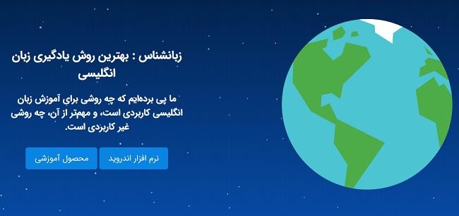 اپلیکیشن آموزش زبان زبانشناس