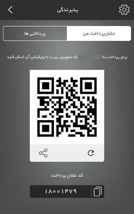 سرویس نشان پرداخت اپلیکیشن اپ