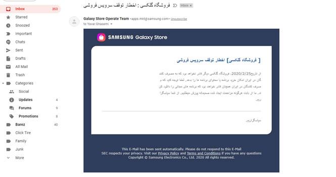 توقف سرویس فروشگاه گلکسی سامسونگ در ایران