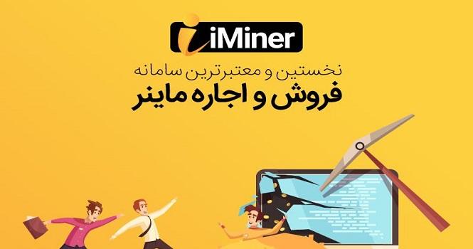 با دریافت نماد اعتماد الکترونیکی، آی ماینر به بازار ایران وارد شد