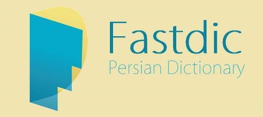 fastdic شاید بهترین دیکشنری اندروید فارسی به انگلیسی باشد