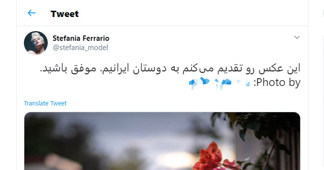 عکس سوپر مدل استرالیایی و واکنش کاربران ایرانی توئیتر!