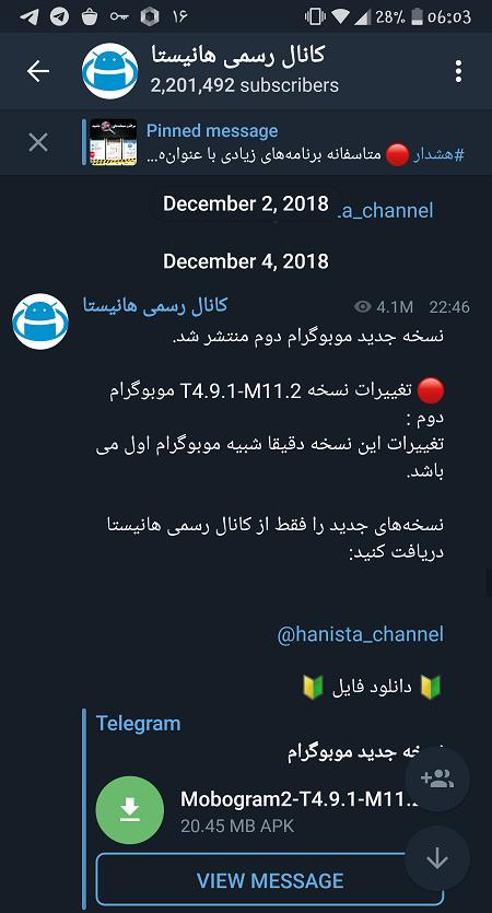 کانال تلگرامی هانیستا- موبوگرام