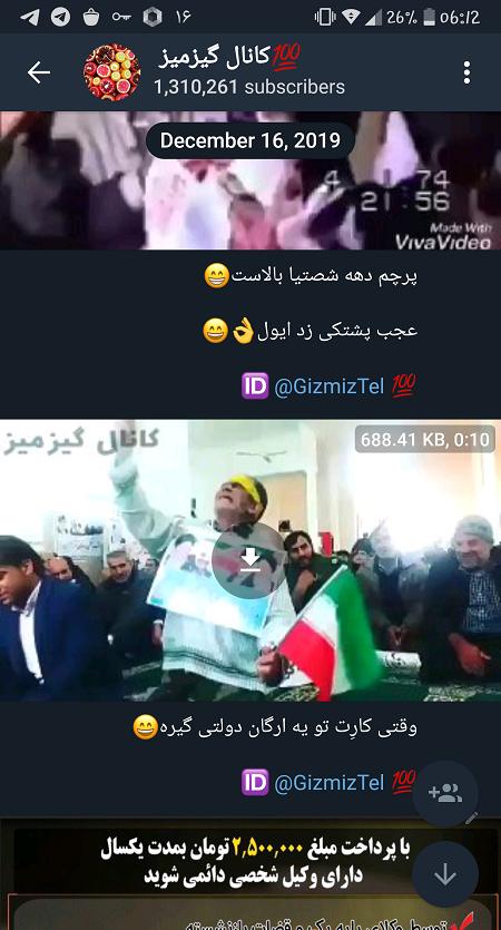 کانال تلگرام گیزمیز