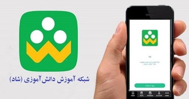 اپلیکیشن شاد ؛ معرفی، بررسی و سوالات متداول در مورد اپلیکیشن شاد