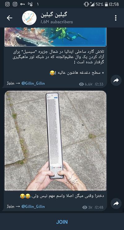 پرجمعیت ترین کانال های تلگرام