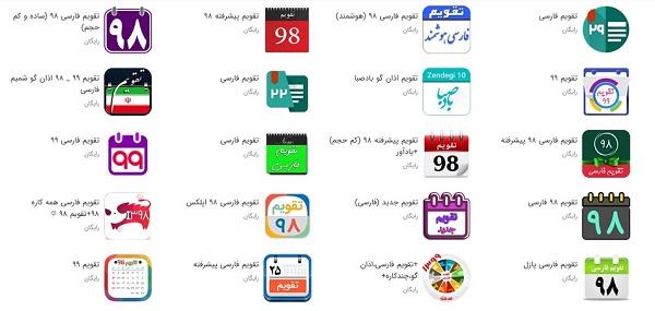 بهترین اپلیکیشن های تقویم فارسی برای اندروید و iOS