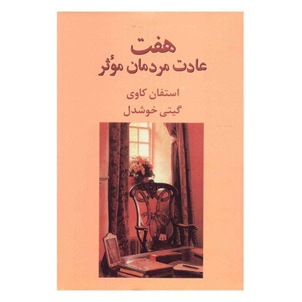 بهترین کتابهای انگیزشی