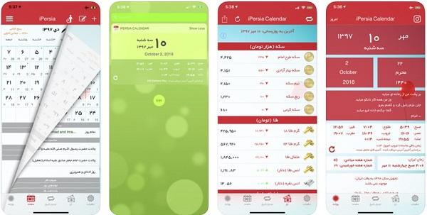 تقویم فارسی آیفون ارز