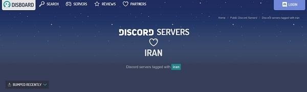 لیست سرور های ایرانی در دیسکورد