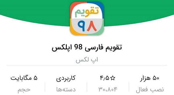 تقویم فارسی اندروید اپلکس