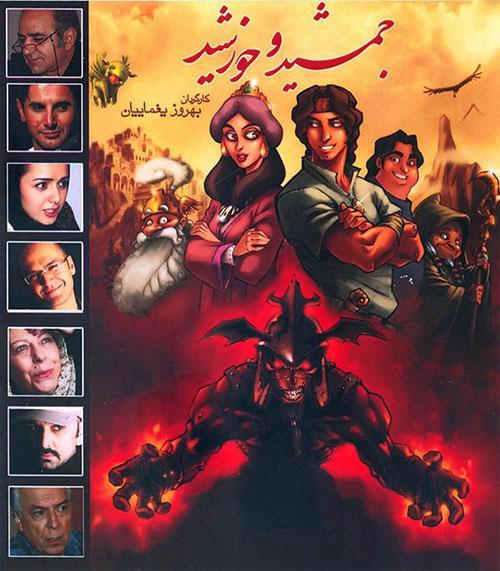 انیمیشن های ایرانی