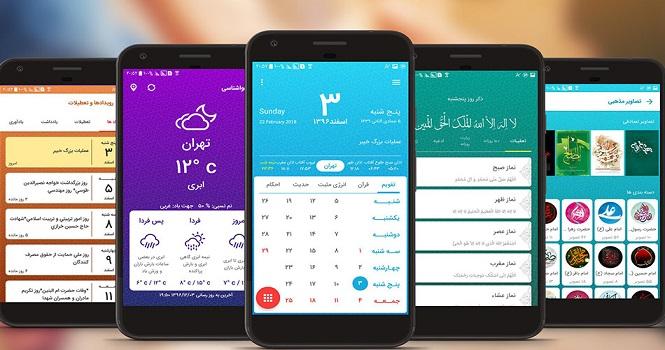 بهترین اپلیکیشن های تقویم فارسی برای اندروید و iOS ؛ حساب زمانت را داشته باش!