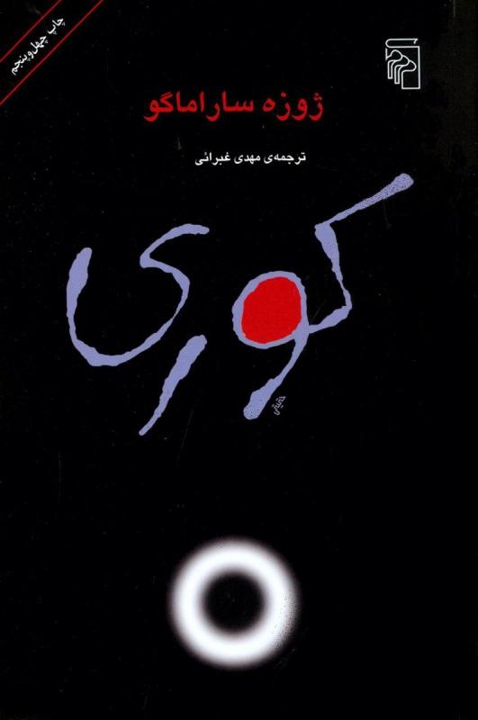 بهترین ترجمه کتاب کوری اثر ژوزه ساراماگو