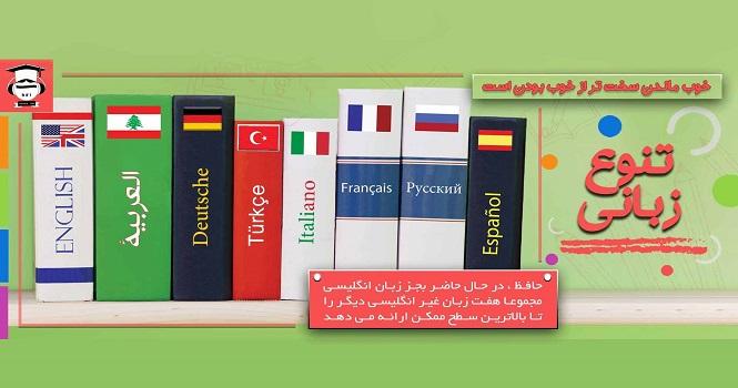 آموزش آنلاین زبان انگلیسی ، فرانسه ، عربی و آلمانی در سایت حافظ