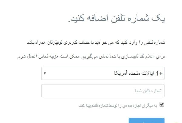 روش رفع مشکل شماره ایران برای ساخت اکانت و لاک شدن توئیتر