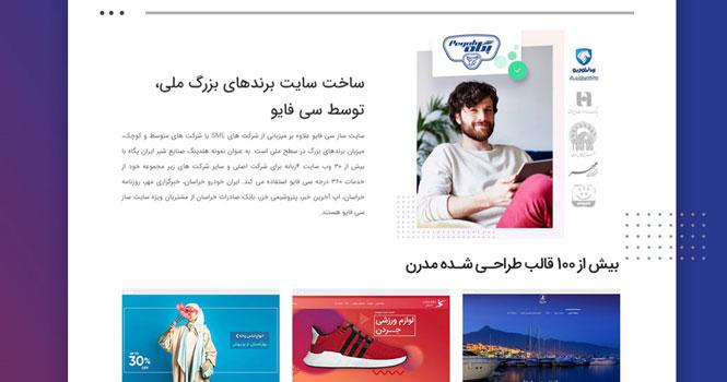 سی فایو : از فریلنسری طراحی سایت، تا بزرگترین سایت ساز ایران