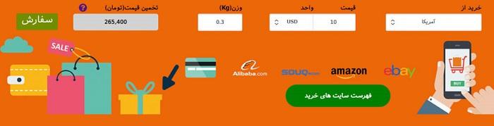 بهترین روش خرید از آمازون در ایران : سایتهای واسطه برای خرید محصول از آمازون