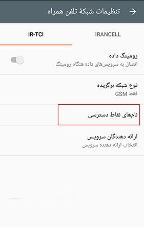 آموزش حل مشکل باز نشدن صفحه، عکس و فیلم در اینستاگرام هنگام استفاده از اینترنت سیم کارت