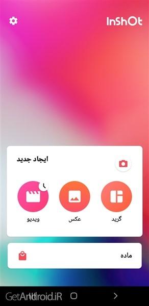 آموزش اضافه کردن فونت فارسی در برنامه اینشات