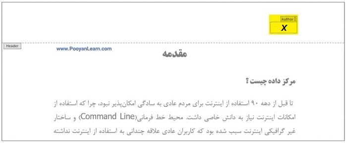 اطلاعات سند (Document info)