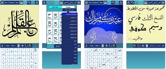 نرم افزار فونت نستعلیق برای آیفون و اندروید Ana Muhtarif Al Khat