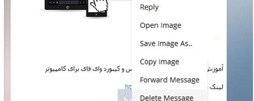 پاک کردن پست ارسال شده در کانال تلگرام و از دسترس خارج کردن آن برای همه اعضا (Delete Message From Telegram Channel)
