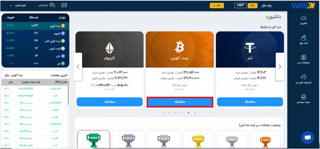 ثبت سفارش خرید بیت کوین