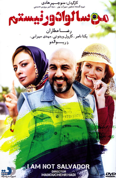 بهترین فیلم های کمدی رضا عطاران