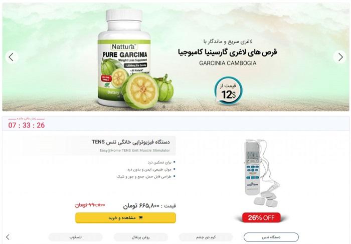 بهترین روش خرید از آمازون در ایران : ریسکهای خرید از سایتهای واسطه خرید از آمازون