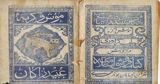 بهترین کتاب های طنز ایران ؛ طنز ایرانی در گذشته و حال!