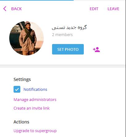 آموزش ساخت لینک گروه تلگرام از طریق تلگرام دسکتاپ