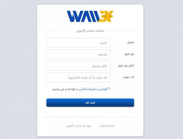 ثبت نام در سایت والکس