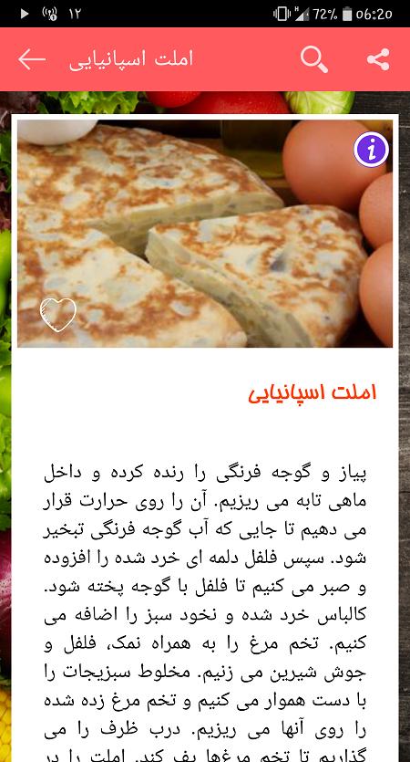 معرفی اپلیکیشن خوشمزه