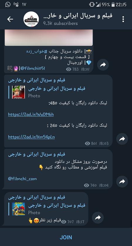 کانال های فیلم و سریال تلگرام