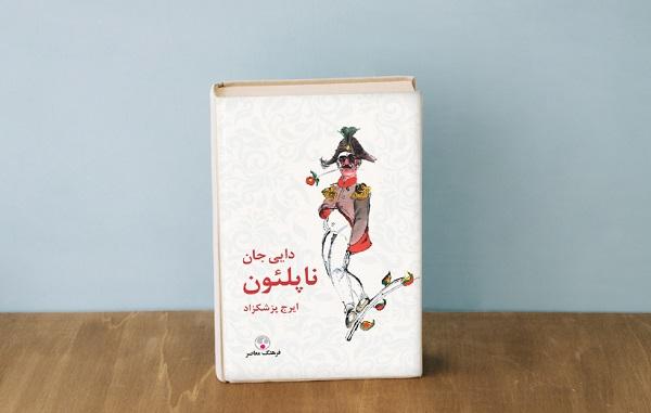 بهترین کتاب های طنز ایران