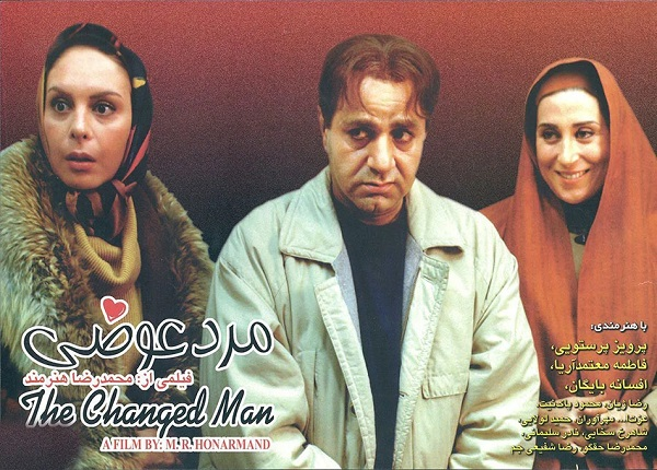 بهترین فیلم های طنز ایرانی
