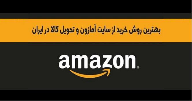 بهترین روش خرید از آمازون در ایران ؛ هر آنچه باید برای خرید کالا از آمازون بدانید!