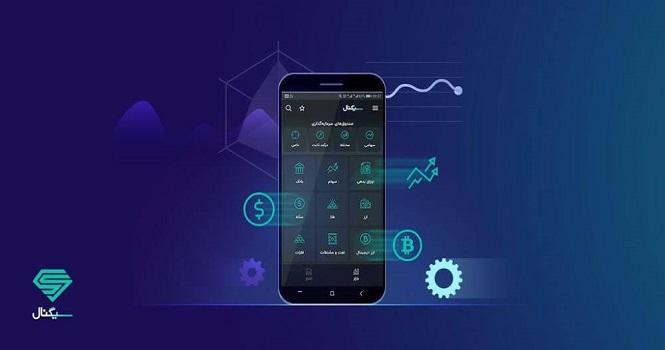 آموزش کار با اپلیکیشن سیگنال ؛ سیگنال بورس در دستان شما!