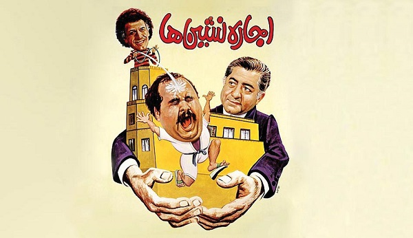 بهترین فیلم های کمدی ایرانی