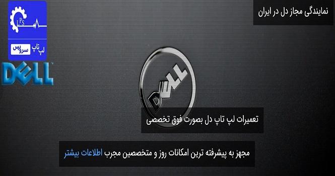 دل سرویس (L.P.S) نمایندگی مجاز DELL در ایران