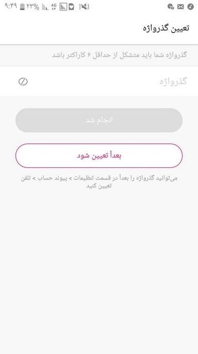 نصب برنامه likee و ثبت نام و عضویت در آن