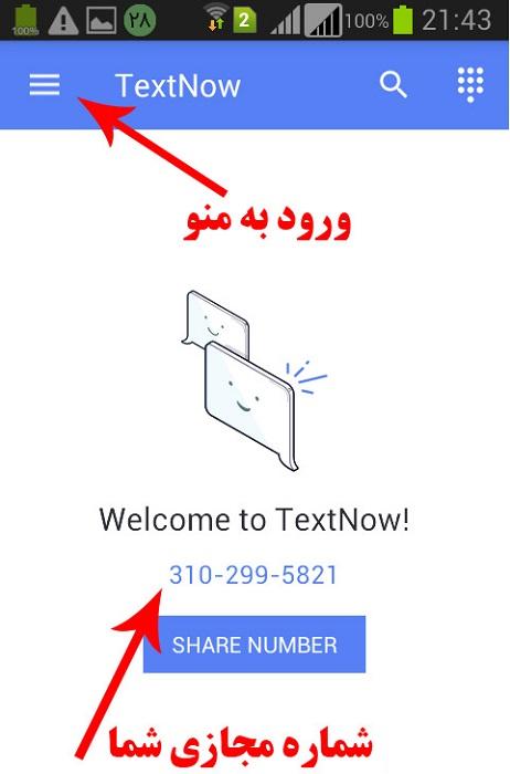 نحوه ساخت شماره مجازی توسط اپلیکیشن textnow