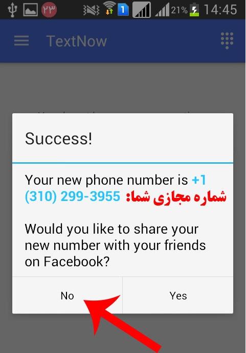 نحوه ساخت شماره مجازی با کامپیوتر از طریق نسخه ۱/۱۳/۴ اپلیکیشن textnow