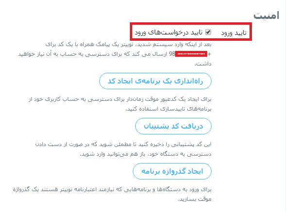 کد ایران در توییتر و حل مشکل شماره توییتر