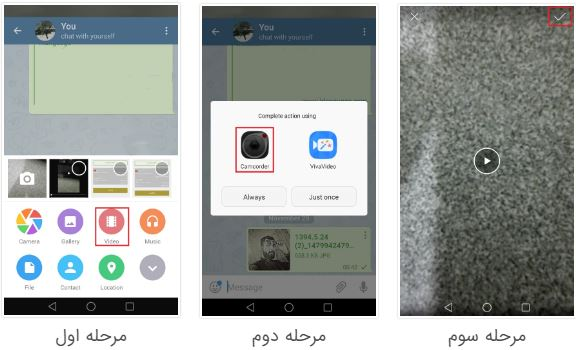 آموزش ساخت گیف در تلگرام