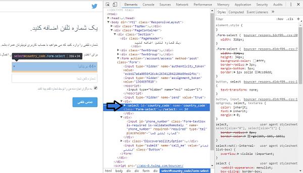ساخت توییتر با شماره ایران