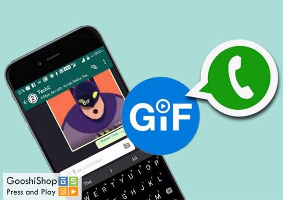 چگونه در واتساپ تصاویر متحرک (GIF) بسازیم؟